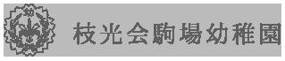 枝光会駒場幼稚園